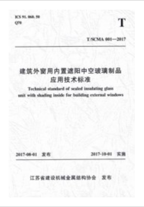 T/SCMA 001-2017 建筑外窗用内置遮阳